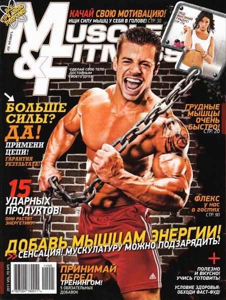 Журнал Muscle & Fitness № 5 2011