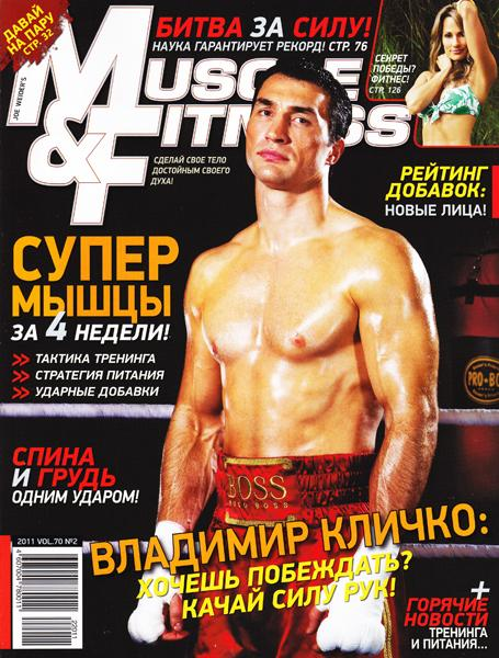Журнал Muscle & Fitness № 2 2011