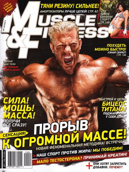 Журнал Muscle & Fitness № 4 2011