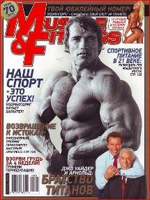 Журнал Muscle & Fitness № 6 2010