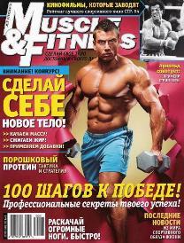 Журнал Muscle & Fitness № 1 2010