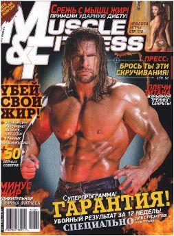 Журнал Muscle & Fitness № 1 2011