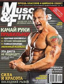 Журнал Muscle & Fitness № 2 2010