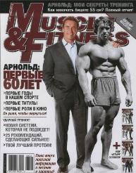 Журнал Muscle & Fitness № 3 2008