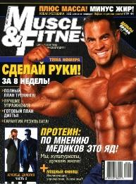 Журнал Muscle & Fitness № 4 2008