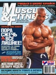 Журнал Muscle & Fitness № 5 2009