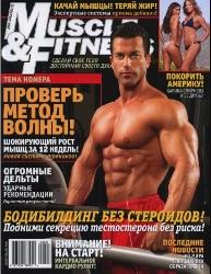 Журнал Muscle & Fitness № 6 2009