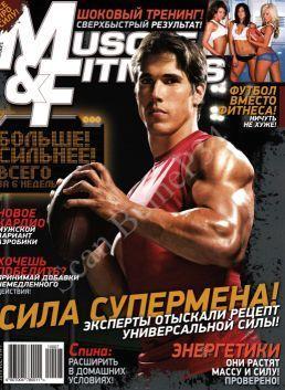 Журнал Muscle & Fitness № 7 2010