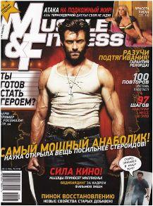 Журнал Muscle & Fitness № 8 2010