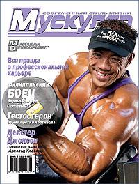 Журнал Muscular №1 (2008)