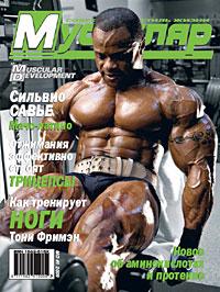 Журнал Muscular №1 (2009)