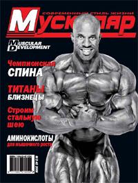 Журнал Muscular №2 (2006)