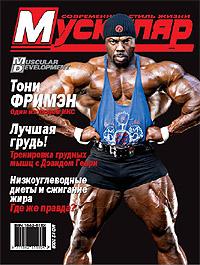 Журнал Muscular №2 (2008)