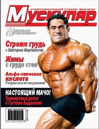 Журнал Muscular №3 (2006)