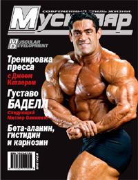 Журнал Muscular №3 (2008)