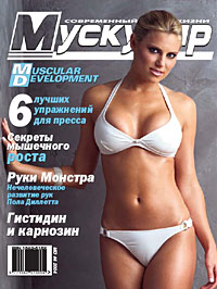 Журнал Muscular №4 (2004)