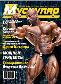 Журнал Muscular №4 (2006)