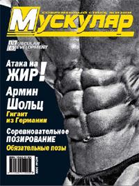 Журнал Muscular №4 (2008)