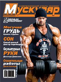 Журнал Muscular №5 (2006)