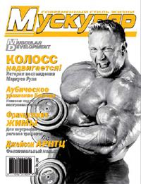 Журнал Muscular №6 (2006)