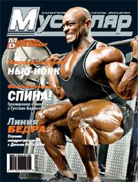 Журнал Muscular №6 (2007)